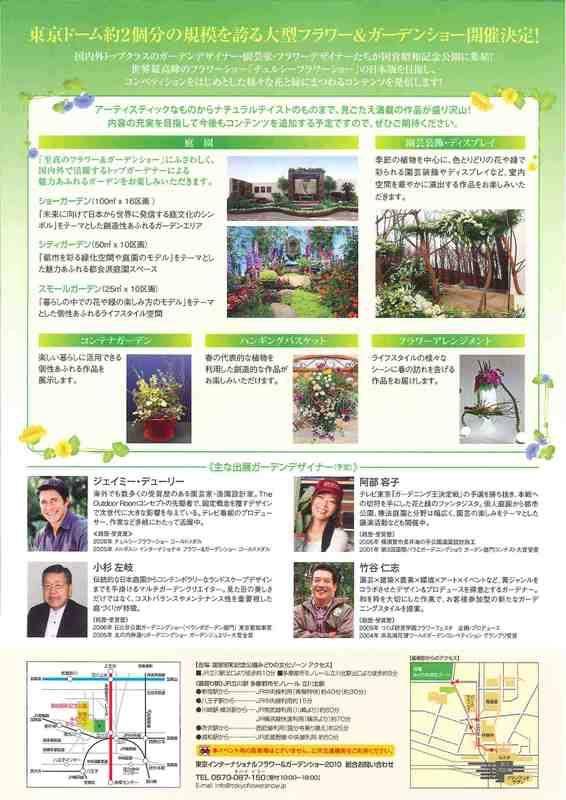 Garden_show