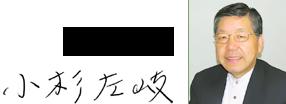 小杉造園株式会社 代表取締役 小杉左岐